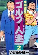 土堀課長 ゴルフ・人生 : 2(アクションコミックス)