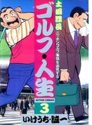 土堀課長 ゴルフ・人生 : 3(アクションコミックス)