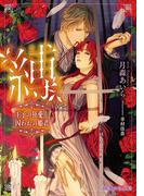 縛 王子の狂愛、囚われの姫君【イラスト入り】(乙蜜ミルキィ文庫)