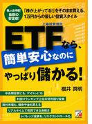 ETFなら、簡単安心なのにやっぱり儲かる! 株よりお手軽!抜群の安定感! 「株が上がってる!」をそのまま買える、1万円からの優しい投資スタイル