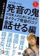 バンクーバー発音の鬼が日本人のためにまとめたネイティブ発音のコツ 話せる編