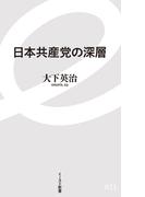 日本共産党の深層(イースト新書)