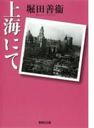 上海にて(集英社文庫)