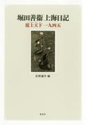 堀田善衞上海日記 滬上天下一九四五(集英社文芸単行本)