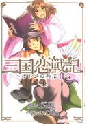三国恋戦記~オトメの兵法!~(4)(avarus SERIES(ブレイドコミックスアヴァルス))