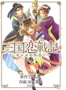 三国恋戦記~オトメの兵法!~(5)(avarus SERIES(ブレイドコミックスアヴァルス))