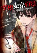 空想東京百景<異聞> Strange report(1)(REX COMICS)