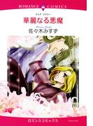 華麗なる悪魔(1)(ロマンスコミックス)