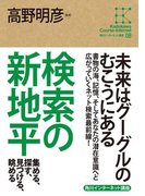 角川インターネット講座8 検索の新地平 集める、探す、見つける、眺める(角川学芸出版全集)
