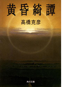 黄昏綺譚(角川文庫)