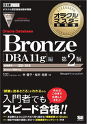 オラクルマスター教科書 Bronze Oracle Database DBA11g編 第2版