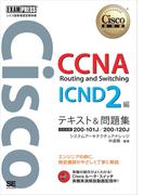 シスコ技術者認定教科書 CCNA Routing and Switching ICND2編 テキスト&問題集 [対応試験]200-101J