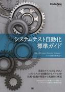 システムテスト自動化 標準ガイド
