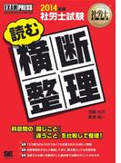 社労士教科書 社労士試験 読む横断整理 2014年版