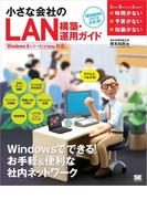 小さな会社のLAN構築・運用ガイド Windows8シリーズ