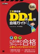 電気通信教科書 工事担任者 DD第1種 合格ガイド