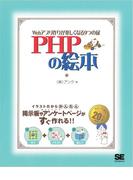PHPの絵本 ?Webアプリ作りが好きになる9つの扉?