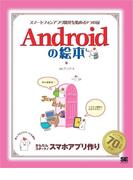 Androidの絵本