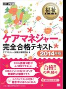 福祉教科書 ケアマネジャー 完全合格テキスト2014年版