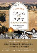 マンガでわかるイスラムvs.ユダヤ 中東3000年の歴史