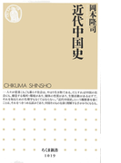 近代中国史(ちくま新書)