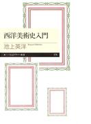 西洋美術史入門(ちくまプリマー新書)