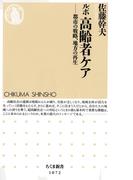 ルポ 高齢者ケア ――都市の戦略、地方の再生(ちくま新書)