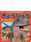 セギサウルス