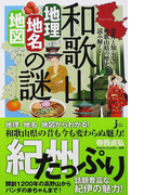 和歌山「地理・地名・地図」の謎 意外と知らない和歌山県の歴史を読み解く!