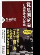 従属国家論 日米戦後史の欺瞞