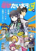 コミック電撃だいおうじ VOL.19(コミック電撃だいおうじ)