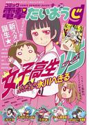 コミック電撃だいおうじ VOL.20(コミック電撃だいおうじ)