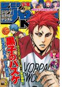 ジャンプNEXT!! デジタル 2015 vol.2