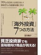 勝者1%の超富裕層に学ぶ 「海外投資」7つの方法
