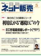 月刊ネット販売 2015年5月号