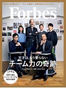 ForbesJapan 2015年6月号