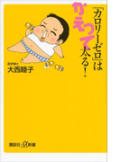 「カロリーゼロ」はかえって太る!(講談社+α新書)
