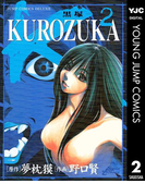 KUROZUKA―黒塚― 2(ヤングジャンプコミックスDIGITAL)