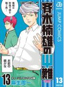 斉木楠雄のΨ難 13(ジャンプコミックスDIGITAL)