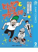 とんかつDJアゲ太郎 2(ジャンプコミックスDIGITAL)