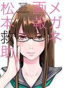 メガネ画報(芳文社コミックス)
