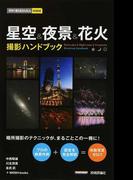 星空&夜景&花火撮影ハンドブック