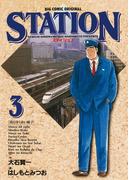 ステイション 3(ビッグコミックス)