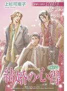 ミスター・ミリオネア セット(ハーレクインコミックス)