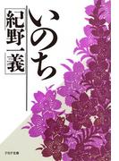 いのち(PHP文庫)
