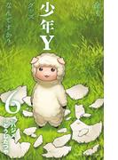 少年Y 6(少年チャンピオン・コミックス)