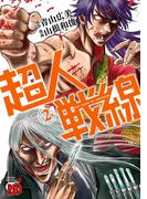 超人戦線 2(チャンピオンREDコミックス)