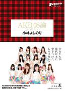 【期間限定40%OFF】ゴーマニズム宣言SPECIAL AKB48論