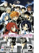 とある飛空士への恋歌 2(少年サンデーコミックス)