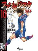 ファンタジスタ ステラ 10(少年サンデーコミックス)